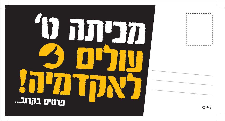 גלויה שיווקית קמפיין פרסום תיכון יובלים אהוי קריאייטיב