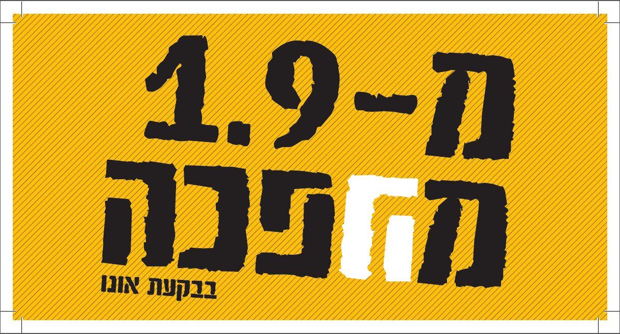 גלויה שיווקית קמפיין פרסום תיכון יובלים המרכז האקדמי אהוי קריאייטיב